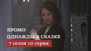 Однажды в сказке 7 сезон 10 серия [Промо на русском]