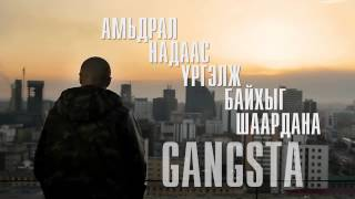 Gee ft Egshiglen - Amidralyn Shaardlaga (lyric video) Zangarag OST