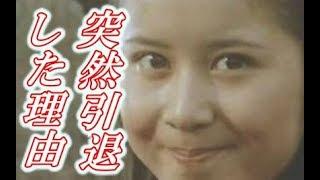 栗田ひろみさんが若くして突然引退した訳 詳しくは本編をご覧ください。...