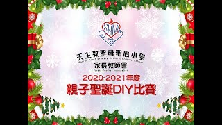 Publication Date: 2020-12-19 | Video Title: 天主教聖母聖心小學家長教師會 親子聖誕DIY比賽網上作品展