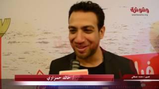 بالفيديو.. خالد حمزاوي سبب مشاكل طلعت زكريا