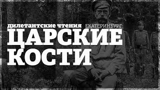 Царские кости :: Дилетантские чтения в Екатеринбурге