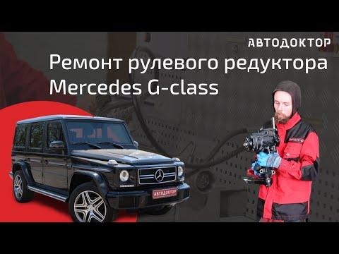 """Гелик. Ремонт рулевого редуктора Mercedes G-class Gelandewagen. Реставрация """"сильного"""" агрегата."""