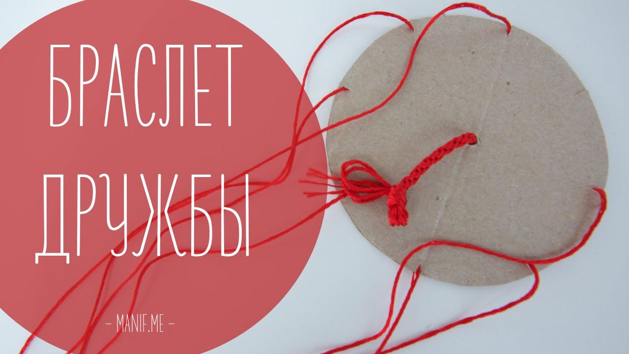 красный браслет дружбы из ниток Diy рукавички Youtube