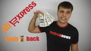 видео Кэшбэк с покупок на алиэкспресс. Покупай и получай деньги
