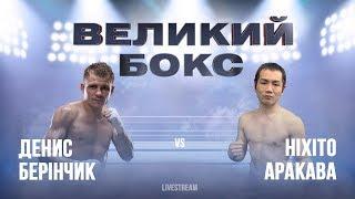 Бокс Денис Беринчик VS Нихито Аракава