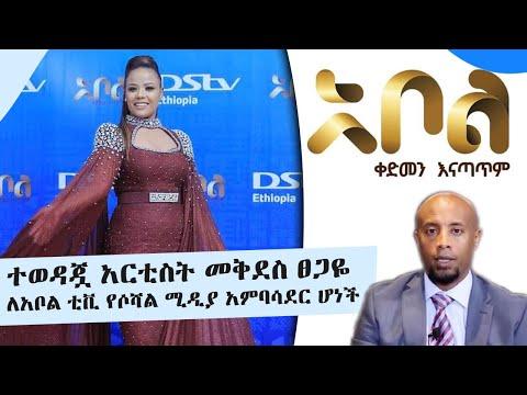 ተወዳጇ አርቲስት መቅደስ ፀጋዬ ለአቦል ቲቪ የሶሻል ሚዲያ አምባሳደር ሆነች | Tadias Addis