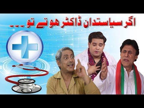 If Pakistani  politicians were doctors   |     Comedy  Care Unit (CCU)