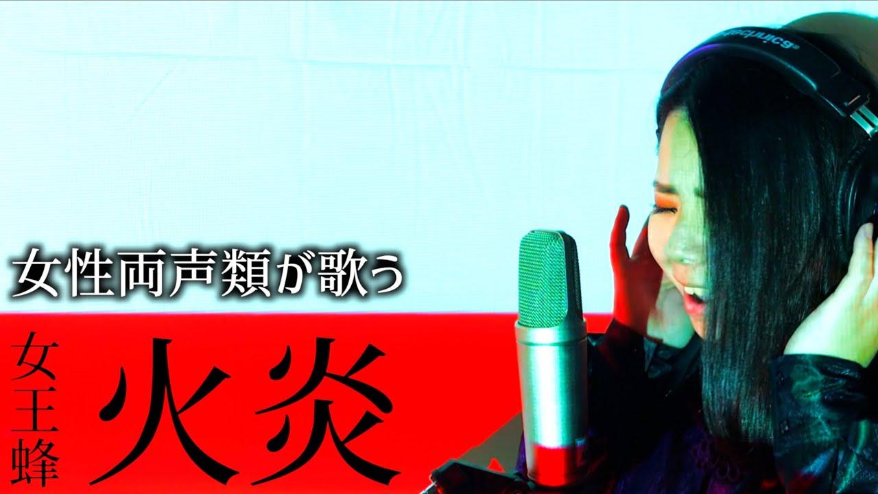 血管がはち切れそうになりながら歌う「火炎/女王蜂」【テレビアニメ「どろろ」の第1期オープニングテーマ】