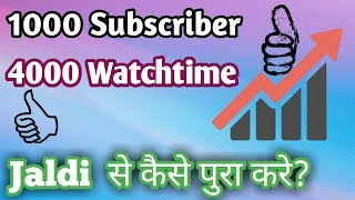 How To Complete 4000 hrs Watch time quickly. MUST WATCH TILL END