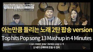 아는만큼 들리는 노래 팝송 버젼! (Korean favorite pop song Top 13 Mashup)