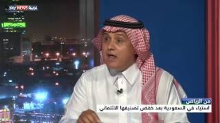 استياء في السعودية بعد خفض تصنيفها الائتماني