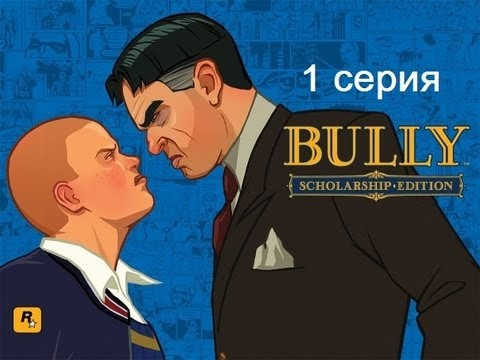 Сохранение для Bully Scholarship Edition GameSaveSu