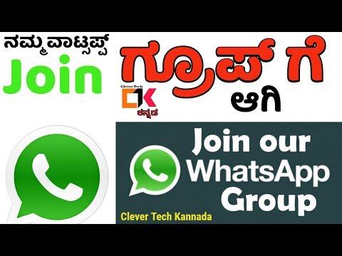 Join our Whatsapp GROUP | ನಮ್ಮ ವಾಟ್ಸಪ್ಪ್