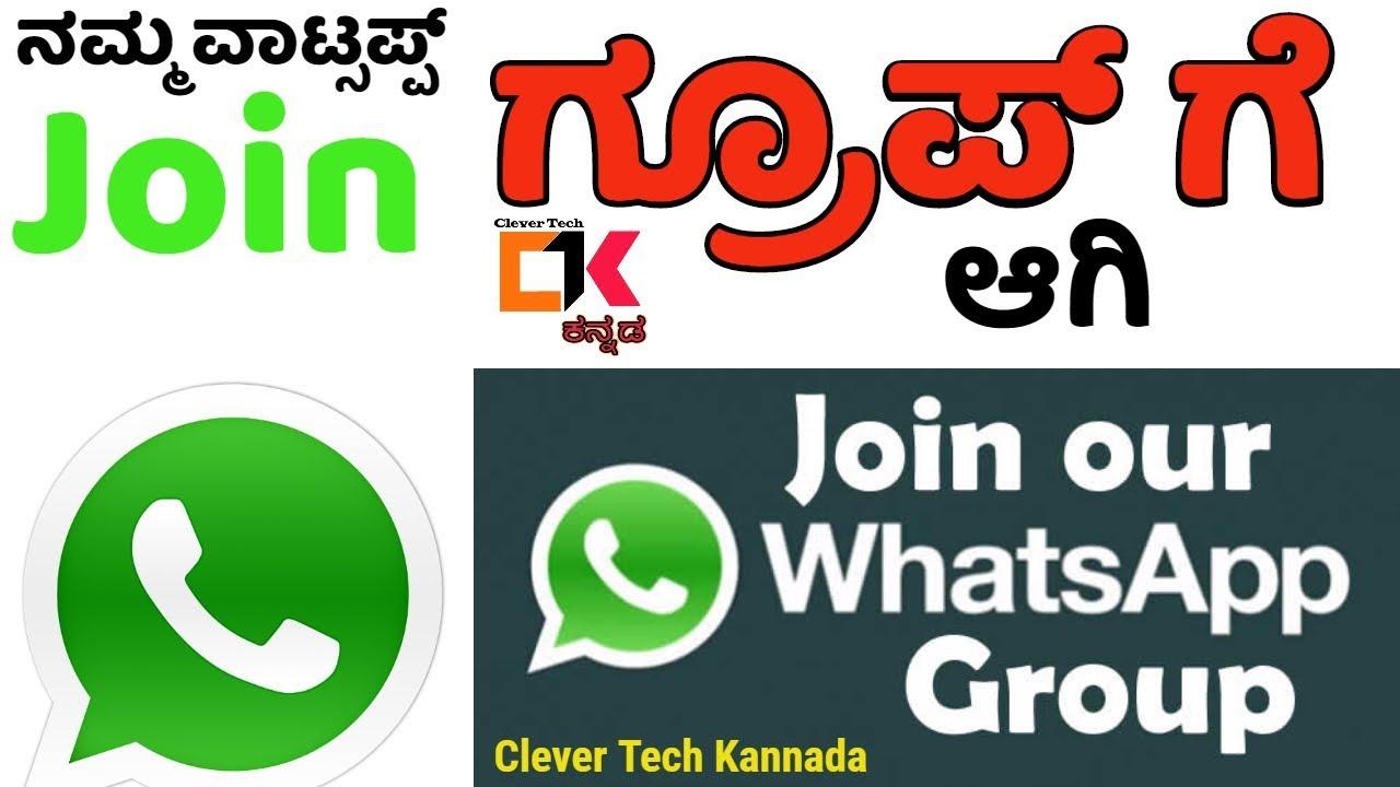 Join our Whatsapp GROUP | ನಮ್ಮ ವಾಟ್ಸಪ್ಪ್ ಗ್ರೂಪ್ ಗೆ ಜಾಯಿನ್ ಆಗಿ