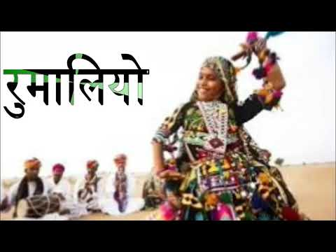 रूमालियो Rumaliyo New Marwari superhit banna song