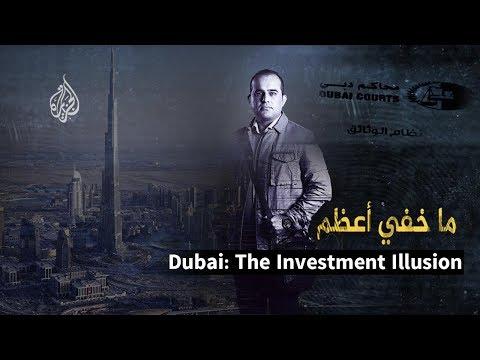 ما خفي أعظم - نسخة مترجمة (انجليزية) -  Dubai: The Investment Illusion