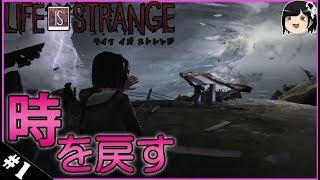 【ライフイズストレンジ】タイムリープで破滅の未来を変えろ!初見実況 #1(日本語吹き替え版 EP1) / Life Is Strange