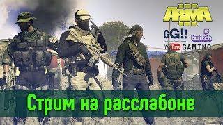Ютуб видео смотреть бесплатно ArmA 3 | Дюп денег на Altis