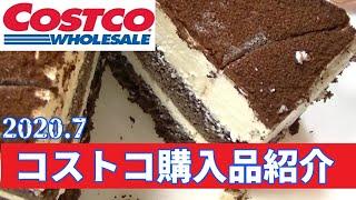 【コストコ】Costcoおすすめ購入品10選ご紹介【2020.7】|今日も気ママに