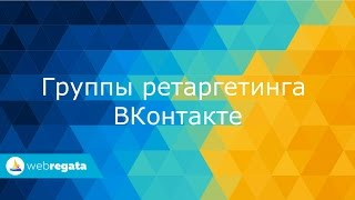 Ретаргетинг ВКонтакте через TargetHunter