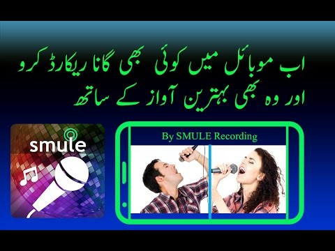How to Sing a Song in Mobile ( Smule Sing Karaoke ) Urdu Hindi