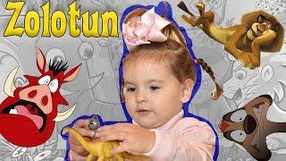 Zolotun - играю с животными! Веселое, смешное видео! Funny kids video! Animal toys study