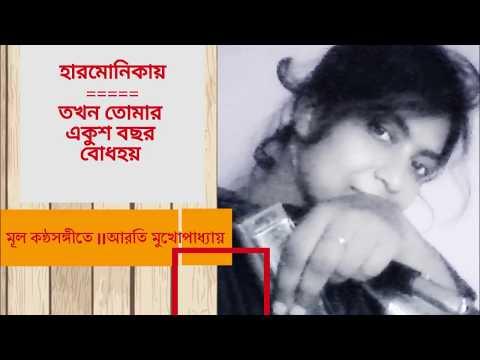Tokhon Tomar Ekush Bochor Arati Mukherjee Mp3 Download, Arati