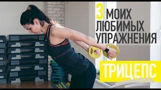 Трицепс. 3 моих любимыx упражнения