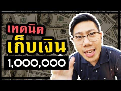 วิธีเก็บเงินล้านแรกในชีวิต! ( เห็นผลแน่นอน )