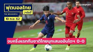 คุยพักครึ่ง! ภาพรวมทีมชาติไทยครึ่งแรก และรูปเกมในครึ่งหลังจะเป็นยังไง! l LIVE 10-09-62