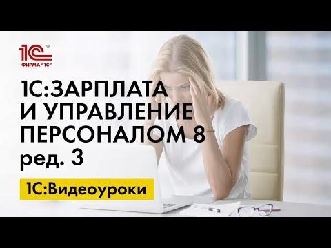 Настройка сменного графика в 1С:ЗУП ред.3