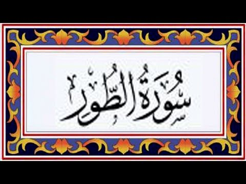 Surah AT TOOR(the Mount)سورة الطور - Recitiation Of Holy Quran - 52 Surah Of Holy Quran