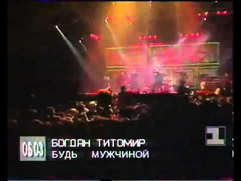Богдан Титомир   Секс   машина  Площадка ОБОЗа  1992 г