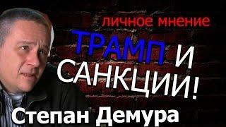 Степан Демура личное мнение ТРАМП И САНКЦИИ!