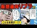 【漫画】仮想通貨Libra(リブラ)とは?Facebook(フェイスブック)の野望