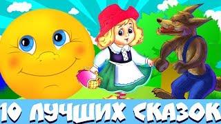 Сборник сказок для детей | Лучшие русские сказки для малышей