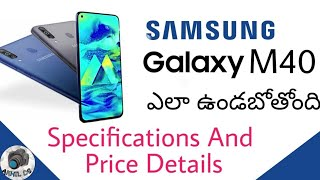 Samsung Galaxy M40 Leaked Specifications , Release Date And Price Details | In Telugu | By Akhil Ds