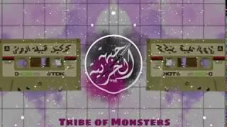 رنين البصري X Asap Rocky - Praise The Lord و أنسى (Tribe of Monsters Remix)