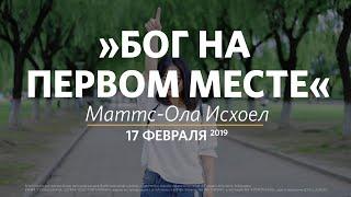 Бог на первом месте / Маттс-Ола Исхоел / Церковь Слово жизни Москва. / 17 февраля 2019