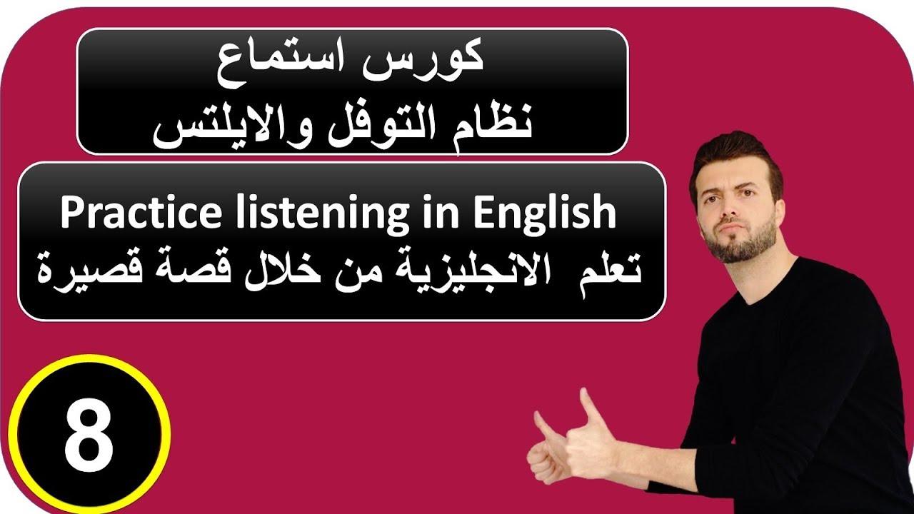 كورس الاستماع 8 افضل تمرين لتعلم القراءة تعلم الانجليزية من خلال قصة ق Incoming Call Incoming Call Screenshot Practice