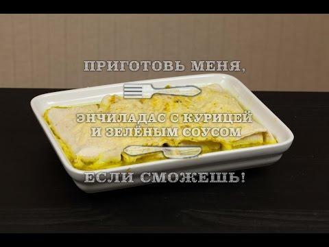 энчиладос с курицей рецепт пошагово