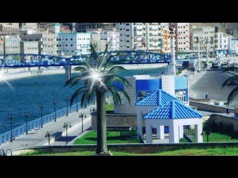 ساحره | المكلا - Yemen Hadramaut Mukalla City