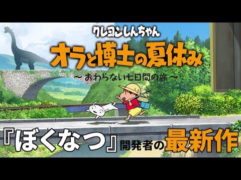 Switch【クレヨンしんちゃん オラと博士の夏休み ~おわらない七日間の旅~】『ぼくなつ』の開発者が手掛ける最新ゲームを紹介