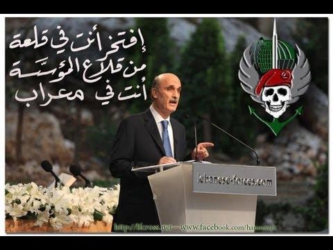 كلمة الدكتور سمير جعجع بموضوعية ١٧ ٩ ٢٠١٢