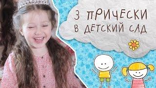 Простые прически для девочек в детский сад на каждый день, фото и видео