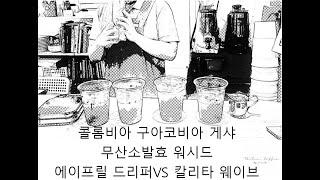[채널BK] 14회 에이프릴 드리퍼vs칼리타 웨이브 드…