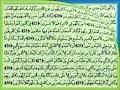 سورة هود الشيخ فارس عباد