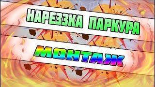 ТАНКИ ОНЛАЙН ll НАРЕЗКА ПАРКУРА ll МОНТАЖ ll