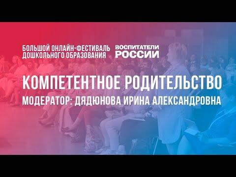 #11 Компетентное родительство  /  Большой онлайн-фестиваль «Воспитатели России»
